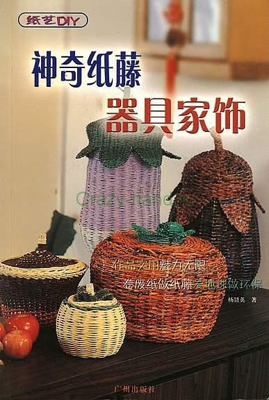 Мастер-классы по плетению из газет своими руками
